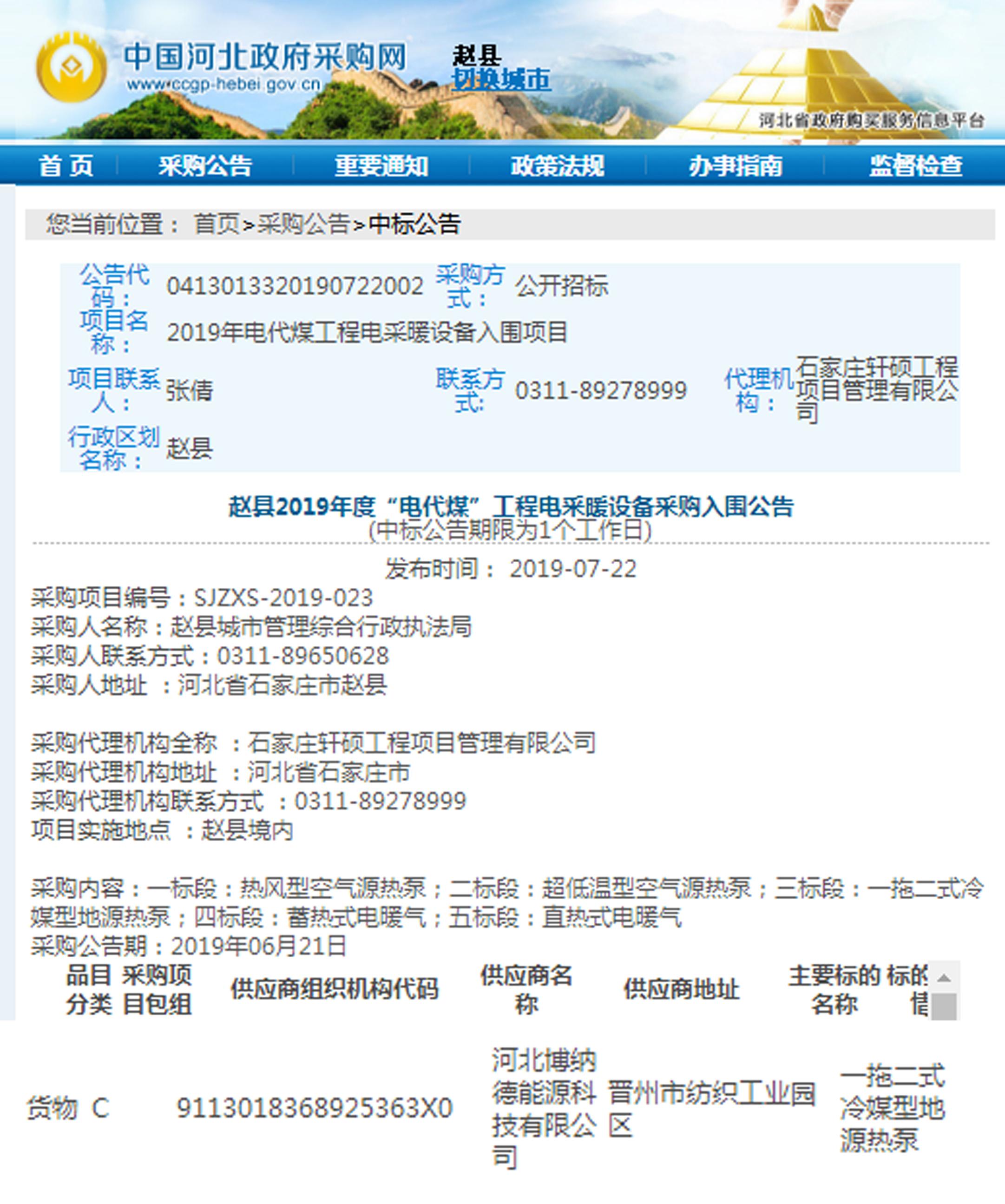 """再传捷报!淘宝彩票为什么停售了助力赵县2019年度 """"电代煤""""工程"""