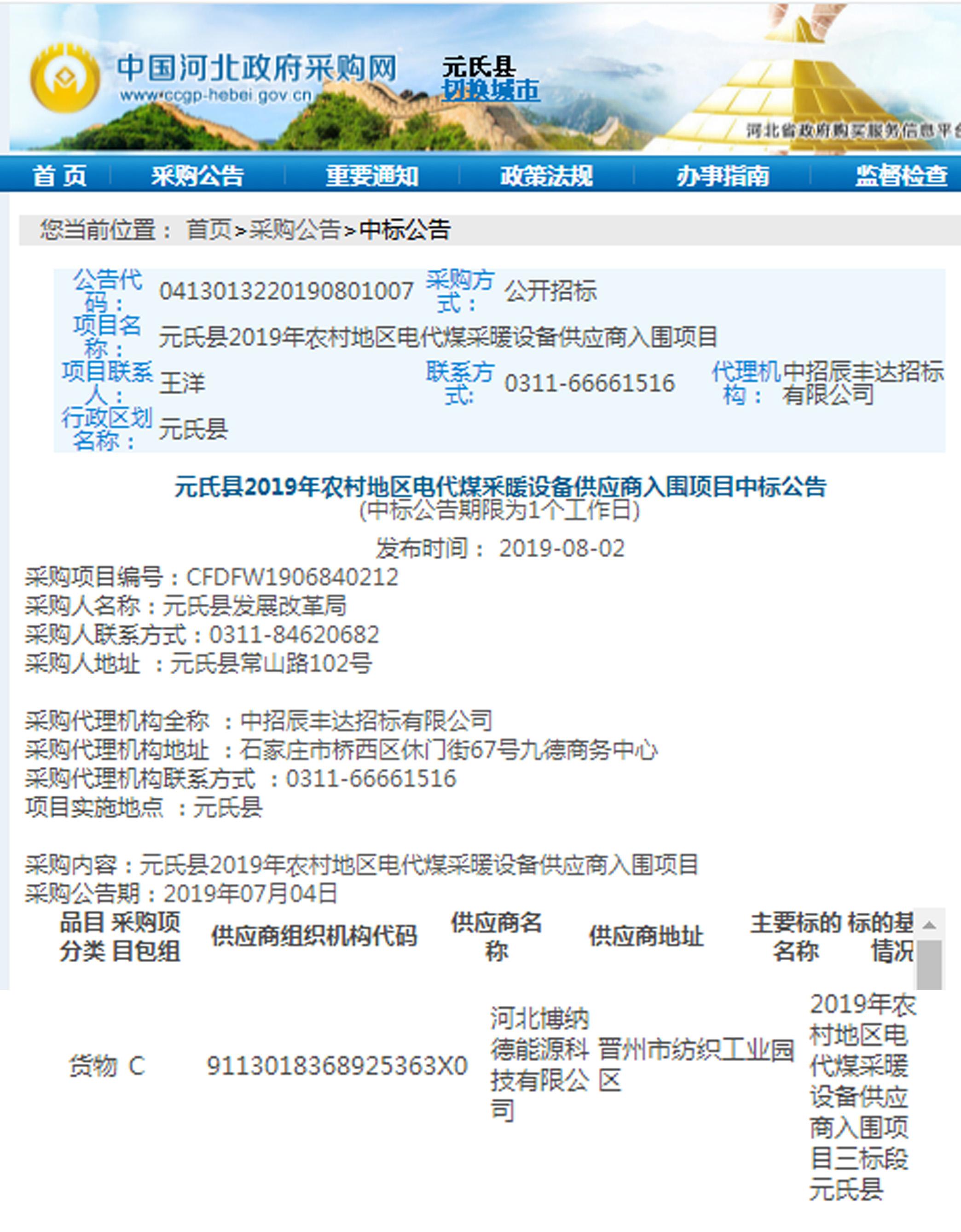 淘宝彩票为什么停售了中标元氏县2019年农村地区电代煤采暖设备项目