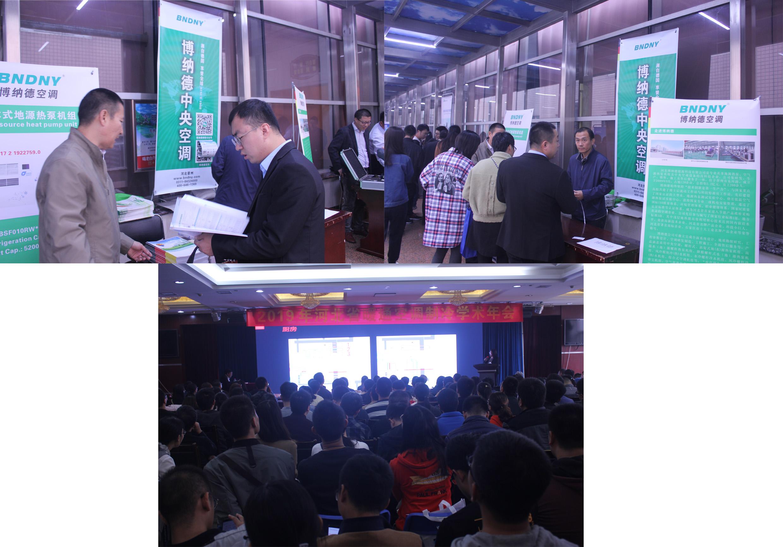 淘宝彩票为什么停售了应邀参加2019年河北省暖通空调制冷学术年会