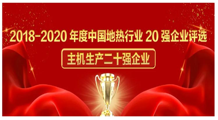 万博最新app荣获2018-2020年度中国地热行业20强企业