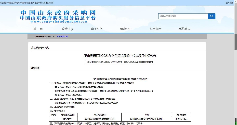 万博最新app成功中标梁山县杨营镇2021年冬季清洁取暖电代煤项目